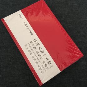 中国哲学之精神