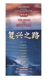 复兴之路 纪录片6DVD  1E27c