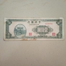 中央银行(东北九省流通券)壹百元