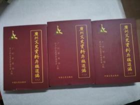 广州文史资料存稿选编(五)(七) (九) 3册