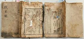 清光绪十五年新镌:医学从众录   二册八卷