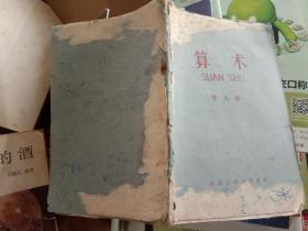 河南省小学试用课本-算术(第九册)G