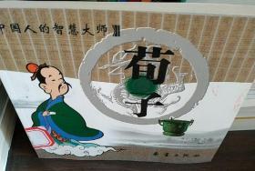 中国人的智慧大师系列。