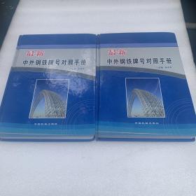 最新中外钢铁牌号对照手册(全二册)2011年版