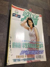 知音1999.8罗湘晋