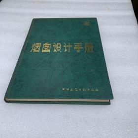 烟囱设计手册(精装)