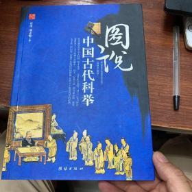 图说中国古代科举
