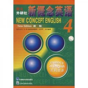 新概念英语4:流利英语