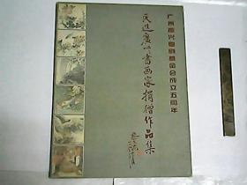 民进广州书画家捐赠作品集 / 广州振兴粤剧基金会成立五周年