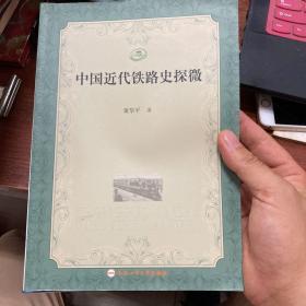 中国铁路史研究丛书:中国近代铁路史探微