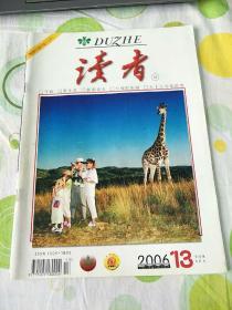 读者,2006年第13期