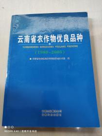 云南省农作物优良品种:1980-2005