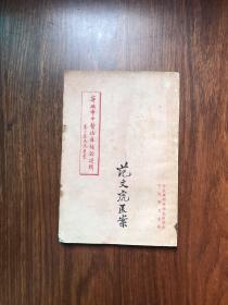 《宁波市中医临床经验选辑》 卷二 :范文虎医案