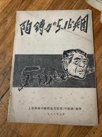 5674:陶铸与《5.16》兵团 封面漫画