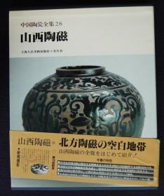 中国陶瓷全集28  山西陶磁