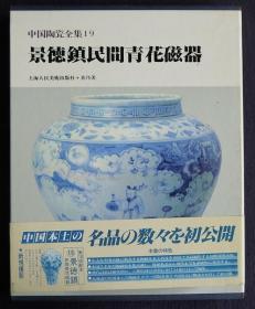 中国陶瓷全集19  景德镇民间青花磁器