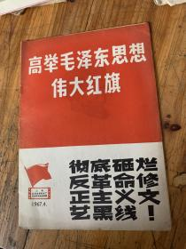 5675:  彻底砸烂反革命修正主义文艺黑线  高举毛泽东思想伟大红旗