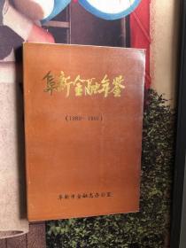 阜新金融年鉴(1989——1991)