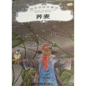 绘本安徒生童话--荞麦