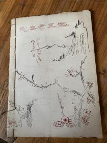 5675A:毛主席文选 油印64页