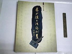 李必达书法艺术集  总第十集  拍卖品专集