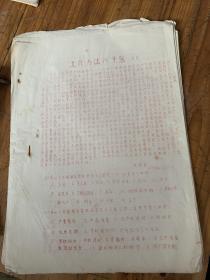 5677:工作方法六十条草案   关于农村社会主义教育问题的指示毛泽东 毛主席在北十八河中央工作会议中央小组上的讲话等