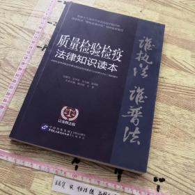 质量检验检疫法律知识读本(以案释法版)