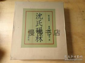 沈氏砚林(沈氏研林),全四册,限定1000部,日本二玄社