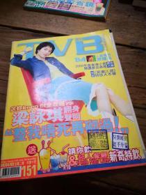 《TVB周刊》 151      含副刊赠品2册