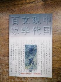 中国现代文学百家·曹禺(下卷)