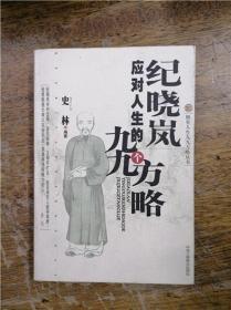 纪晓岚应对人生的九个方略
