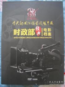 中央新闻纪录电影制片厂  时政部经典电影档案 (DVD珍藏版) 11片装  未拆封  包快递