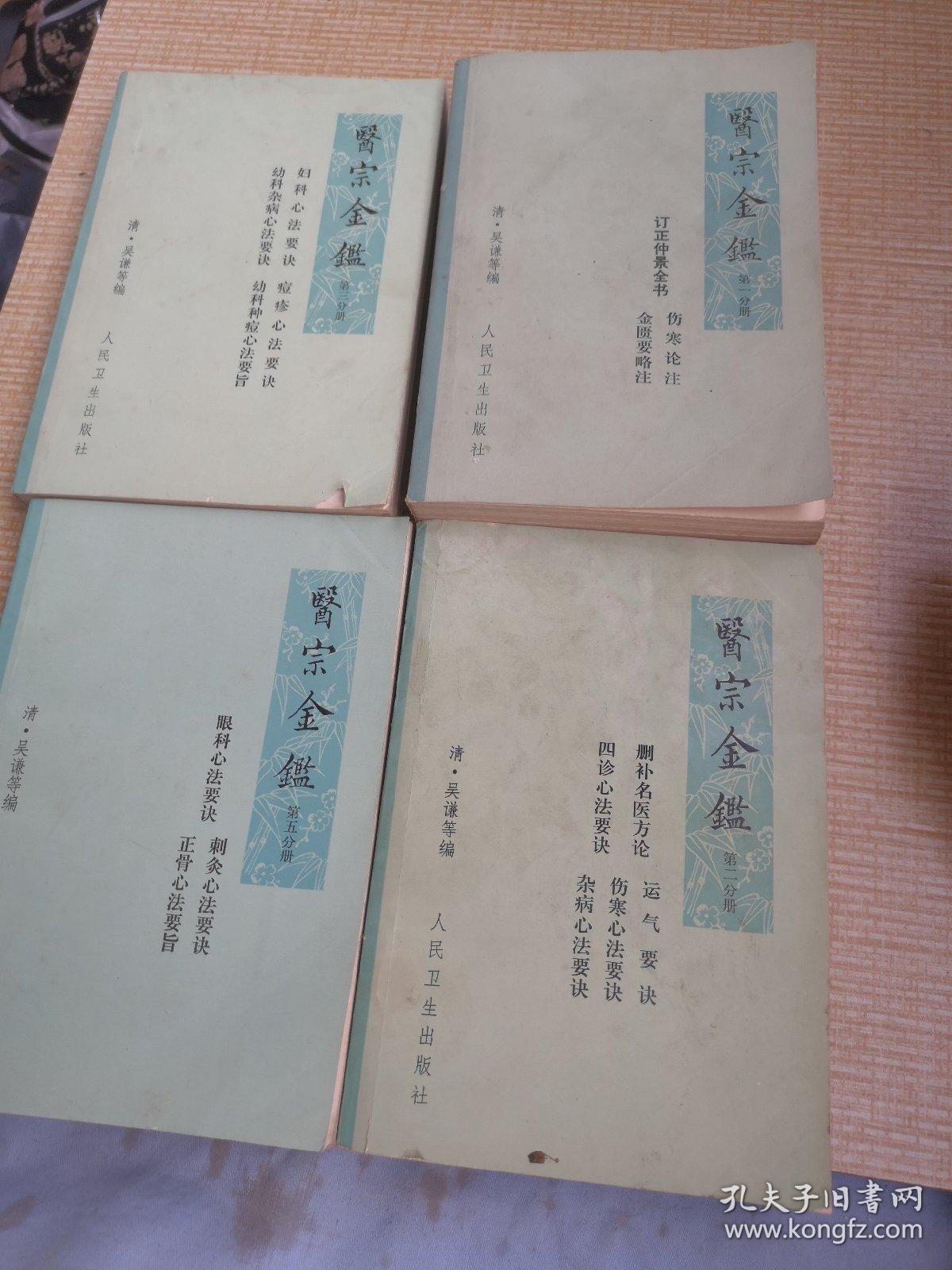 医宗金鉴第一第二第三第五册