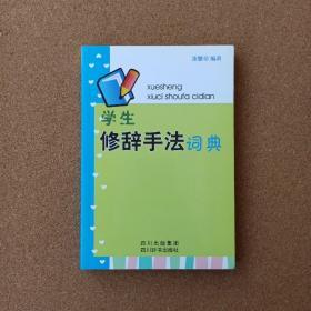 学生修辞手法词典