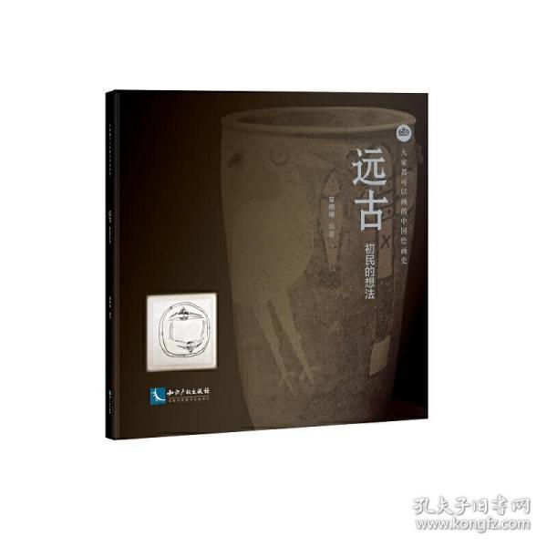 大家都可以画的中国绘画史——远古 初民的想法