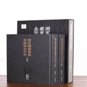 国家图书馆藏青铜器全形拓(全二册)