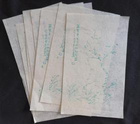老纸木板水印信笺纸5张
