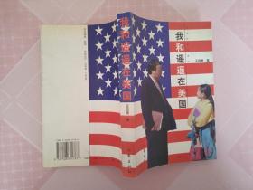 我和遥遥在美国:女儿和老爸系列王俭美