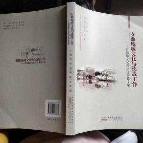 安徽地域文化与统战工作—首届徽文化论坛优秀论文集