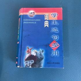 学生成语多用词典