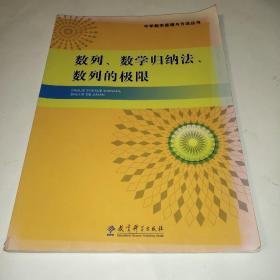 中学数学原理与方法丛书. 数列、数学归纳法、数列 的极限