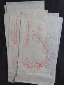 木板水印宣纸笺纸5张