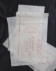 宣纸木板水印信笺纸5张