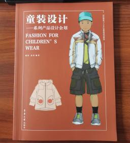 童装设计——系列产品设计企划