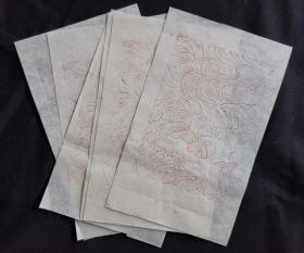 老纸宣纸木板水印5张
