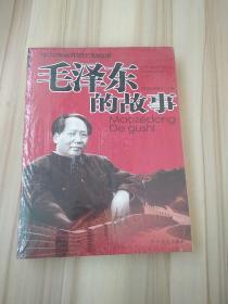 毛泽东的故事——中共领袖开国元勋故事