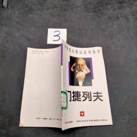 中外名人传记故事丛书