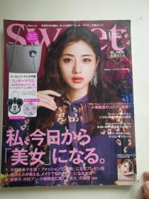 日本原版杂志-SWEET 女装穿搭 服装 美妆 2016年11月实拍图