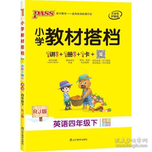 小学教材搭档:英语(四年级下RJ版全彩手绘)