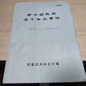 新中国民航五十年大事记,有笔记划线